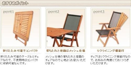 山善 ガーデンマスター フォールディングチェア&テーブル