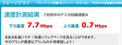光ファイバー・ADSL通信速度測