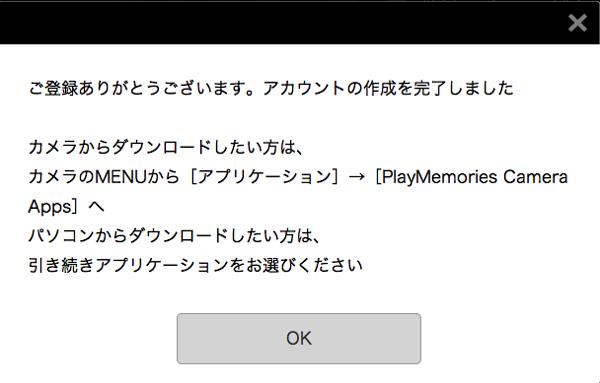 PlayMemoriesアカウント作成完了