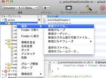 iPhoneプログラミング-pro6-16