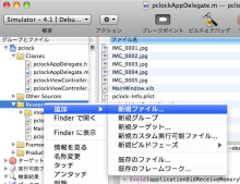iPhoneプログラミング-pro6-7