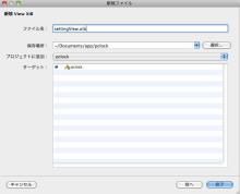 iPhoneプログラミング-pro6-9