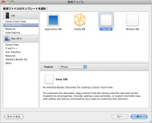 iPhoneプログラミング-pro6-8