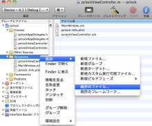 iPhoneプログラミング-pro4-2