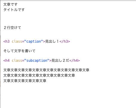 HTMLで作成したMarsEdit
