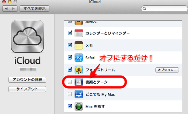 iCloud設定「書類とデータ」をオフ