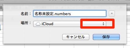 iCloudの設定から