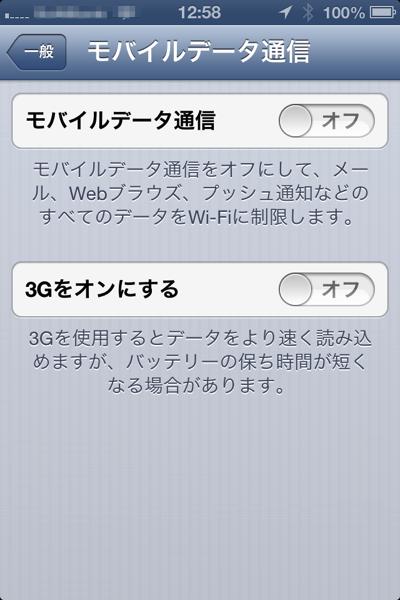 モバイルデータ通信で設定をすべてOFF