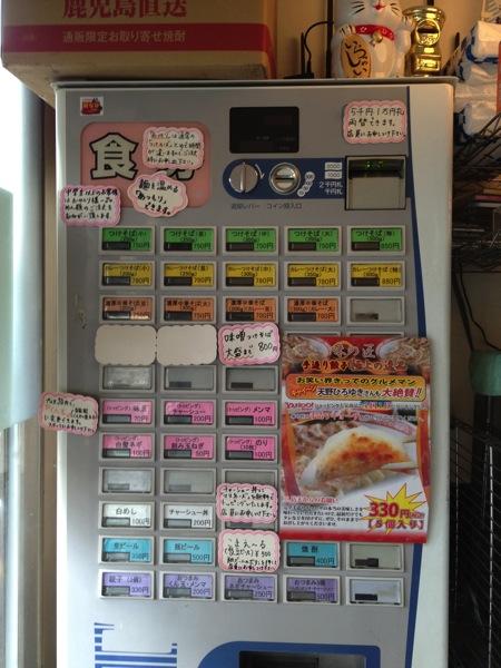 自家製麺つけそば 九六(和泉多摩川)食券機