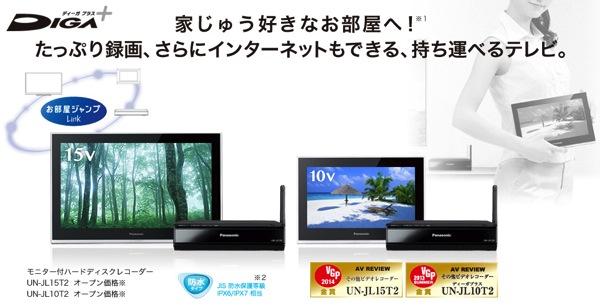 風呂 テレビ