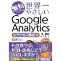 これならわかる!「無料でできる! 世界一やさしいGoogle Analytics アクセス解析入門」